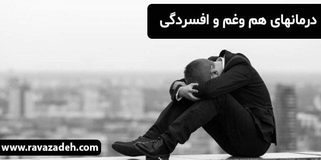 درمانهای هم و غم و افسردگی