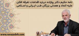 نامه حکیم دکتر روازاده درباره اقدامات تفرقه افکن علیه اتحاد و همدلی بزرگان طب ایرانی اسلامی
