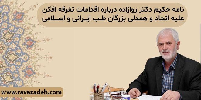 Photo of نامه حکیم دکتر روازاده درباره اقدامات تفرقه افکن علیه اتحاد و همدلی بزرگان طب ایرانی اسلامی