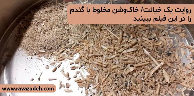 Photo of روایت یک خیانت/ اختلاط ۷۰۰هزار تن سنگ و خاک با گندم نانواییها/حیفومیل سالانه ۱۲۰۰میلیارد تومان از بودجه دولت