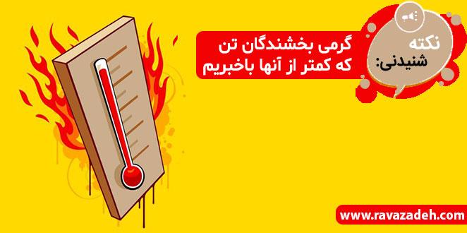 Photo of نکته های شنیدنی: گرمی بخشندگان تن که کمتر از آنها باخبریم