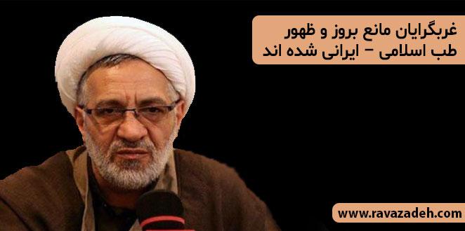 Photo of غربگرایان مانع بروز و ظهور طب اسلامی – ایرانی شده اند