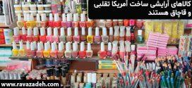 کالاهای آرایشی ساخت آمریکا تقلبی و قاچاق هستند