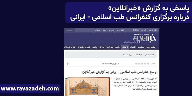 پاسخی به گزارش «خبرآنلاین» درباره برگزاری کنفرانس طب اسلامی – ایرانی