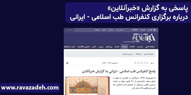 Photo of پاسخی به گزارش «خبرآنلاین» درباره برگزاری کنفرانس طب اسلامی – ایرانی