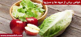خواص برخی از میوه ها و سبزیها