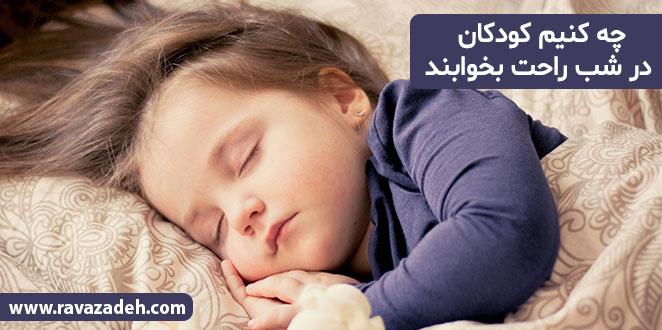 Photo of چه کنیم کودکان در شب راحت بخوابند