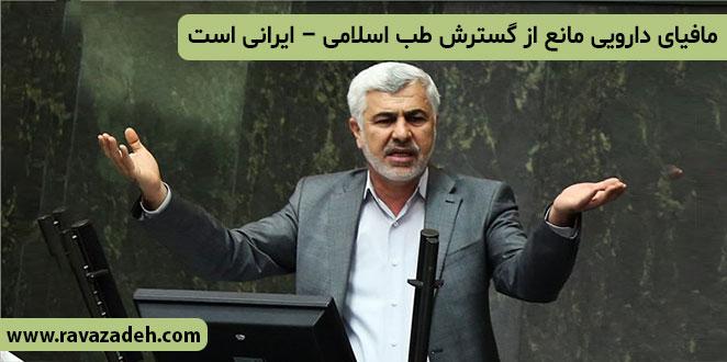 Photo of مافیای دارویی مانع از گسترش طب اسلامی – ایرانی است