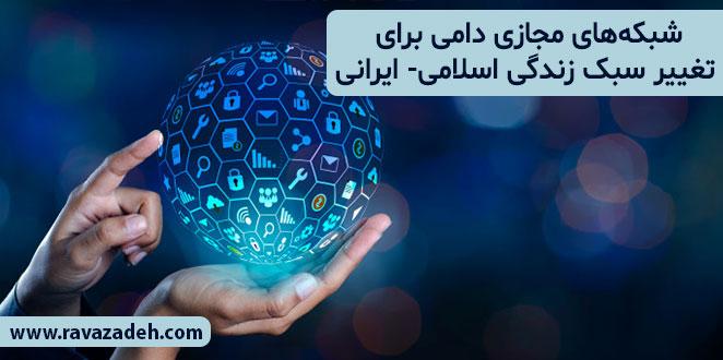 Photo of شبکههای مجازی دامی برای تغییر سبک زندگی اسلامی- ایرانی
