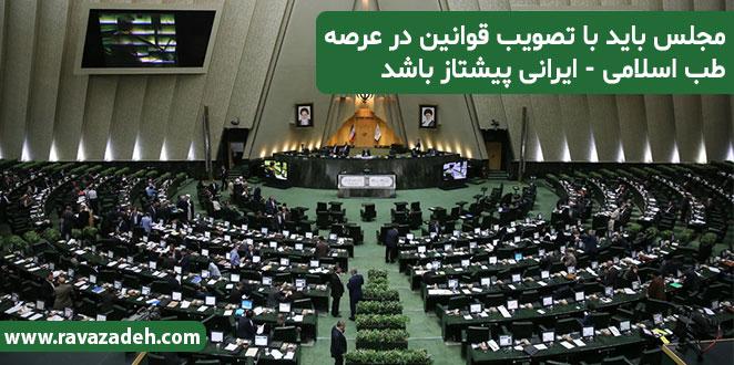 Photo of مجلس باید با تصویب قوانین در عرصه طب اسلامی – ایرانی پیشتاز باشد