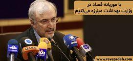 با موریانه فساد در وزارت بهداشت مبارزه میکنیم