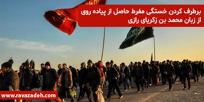 Photo of برطرف کردن خستگی مفرط حاصل از پیاده روی از زبان محمد بن زکریای رازی