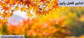 تدابیر فصل پاییز