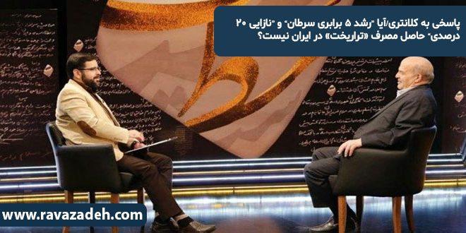 """پاسخی به کلانتری/آیا """"رشد ۵ برابری سرطان"""" و """"نازایی ۲۰ درصدی"""" حاصل مصرف «تراریخت» در ایران نیست؟"""