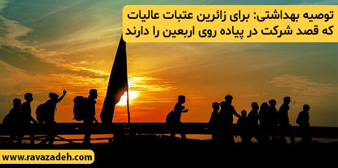 Photo of توصیه بهداشتی: برای زائرین عتبات عالیات که قصد شرکت در پیاده روی اربعین را دارند