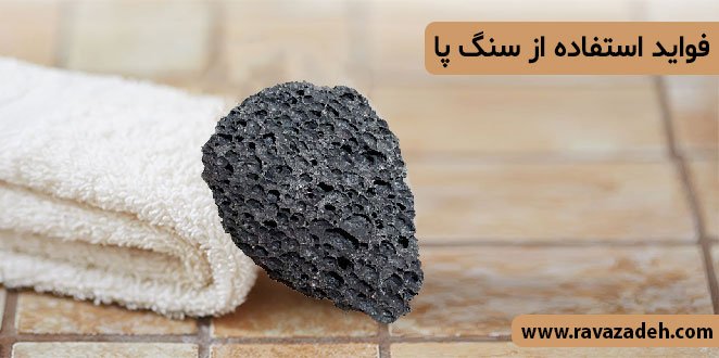 Photo of فواید استفاده از سنگ پا