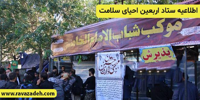 Photo of اطلاعیه ستاد اربعین احیای سلامت