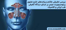 بررسی تطبیقی علائم و پیامدهای خارج عضوی رینوسینوزیت مزمن بر مبنای دیدگاه تلفیقی طب ایرانی و کلاسیک