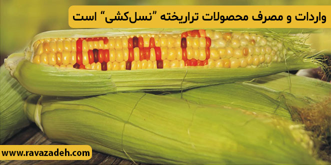"Photo of واردات و مصرف محصولات تراریخته ""نسلکشی"" است"