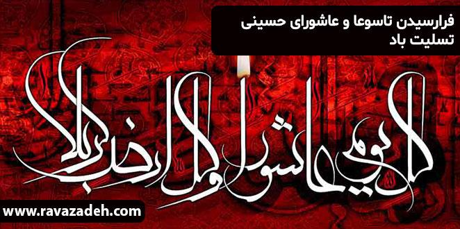 Photo of فرارسیدن تاسوعا و عاشورای حسینی تسلیت باد