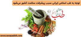توجه به طب اسلامی ایرانی سبب پیشرفت سلامت کشور میشود