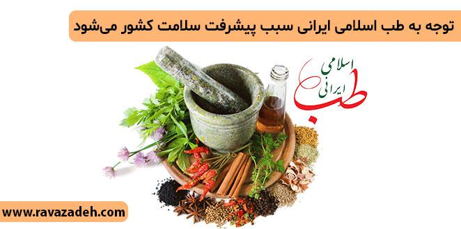 Photo of توجه به طب اسلامی ایرانی سبب پیشرفت سلامت کشور میشود