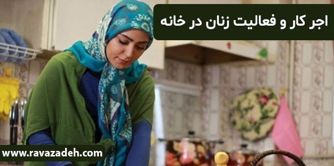 Photo of اجر کار و فعالیت زنان در خانه