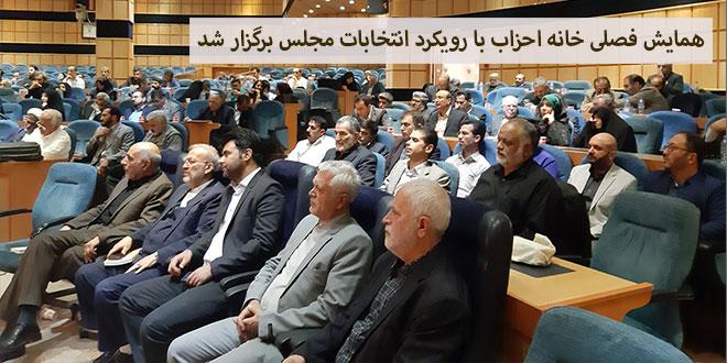 Photo of همایش فصلی خانه احزاب با رویکرد انتخابات مجلس برگزار شد
