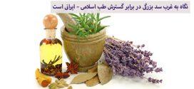 نگاه به غرب سد بزرگی در برابر گسترش طب اسلامی – ایرانی است