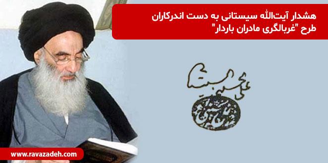 "Photo of هشدار آیتالله سیستانی به دستاندرکاران طرح ""غربالگری مادران باردار"""