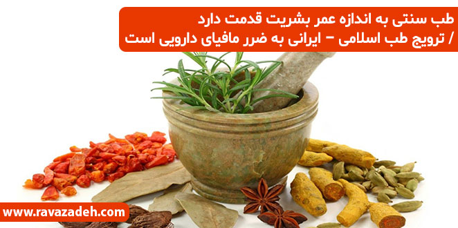 Photo of طب سنتی به اندازه عمر بشریت قدمت دارد/ ترویج طب اسلامی – ایرانی به ضرر مافیای دارویی است