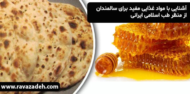 Photo of آشنایی با مواد غذایی مفید برای سالمندان از منظر طب اسلامی ایرانی