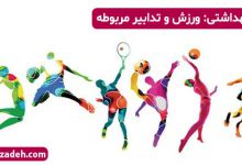 Photo of توصیه بهداشتی: ورزش و تدابیر مربوطه
