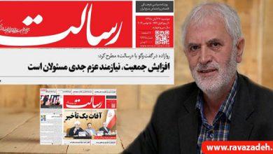 Photo of حکیم دکتر روازاده در مصاحبه با روزنامه رسالت:  افزایش جمعیت نیازمند عزم جدی مسئولان است