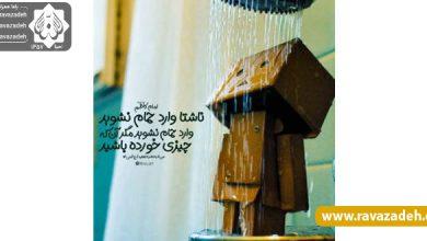 Photo of ناشتا وارد حمام نشوید