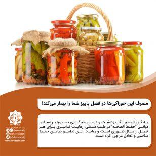 تصویر از مصرف این خوراکیها در فصل پاییز شما را بیمار میکند!