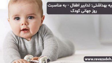 Photo of 29 توصیه بهداشتی و تدابیر اطفال به مناسبت 29 آبان ماه؛ روز جهانی کودک