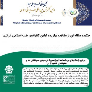 تصویر از چکیده مقاله ای از مقالات برگزیده اولین کنفرانس طب اسلامی ایرانی: برخی راهکارهای برءالساعه (اورژانسی) در درمان سوختگی ها و عفونتهای ناشی از آن