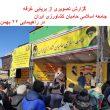 Photo of گزارش تصویری از برپایی غرفه جامعه اسلامی حامیان کشاورزی ایران در راهپیمایی ۲۲ بهمن 1398