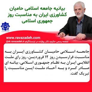 تصویر از بیانیه جامعه اسلامی حامیان کشاورزی ایران به مناسبت روز جمهوری اسلامی