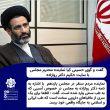 Photo of گفت و گوی حسینی کیا نماینده محترم مجلس با سایت حکیم دکتر روازاده