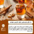 تصویر از به جای پنیسیلین چای دارچین بنوشید