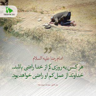 Photo of حدیثی از امام رضا(ع)-2