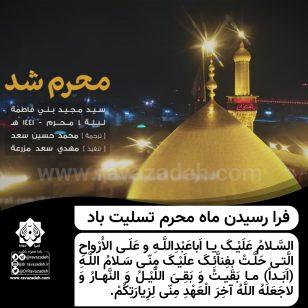 تصویر از فرا رسیدن ماه محرم و ایام سوگواری سالار شهیدان تسلیت باد