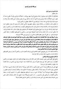 Bayaniyeh 1 1 212x308 - بیانیه اخبار - روازاده سایت حکیم دکتر روازاده پدر طب ایرانی اسلامی |