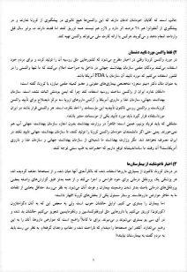 Bayaniyeh 2 1 212x308 - بیانیه اخبار - روازاده سایت حکیم دکتر روازاده پدر طب ایرانی اسلامی |