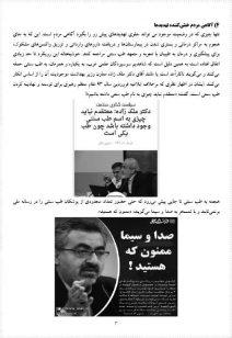 Bayaniyeh 3 212x308 - بیانیه اخبار - روازاده سایت حکیم دکتر روازاده پدر طب ایرانی اسلامی |