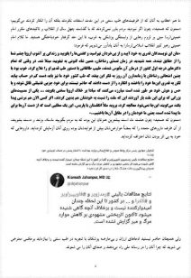 Bayaniyeh 4 212x308 - بیانیه اخبار - روازاده سایت حکیم دکتر روازاده پدر طب ایرانی اسلامی |