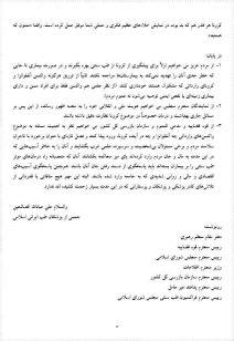 Bayaniyeh 5 212x308 - بیانیه اخبار - روازاده سایت حکیم دکتر روازاده پدر طب ایرانی اسلامی |