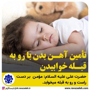 تصویر از تأمین آهن بدن با رو به قبله خوابیدن